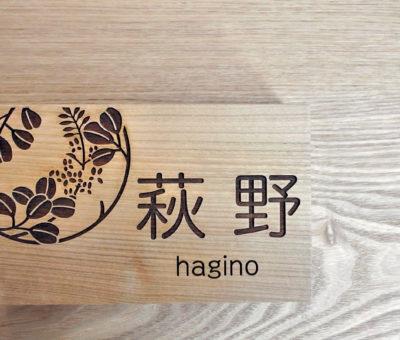 表札 / 山桜無垢材