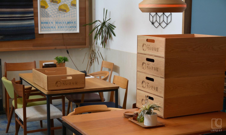 オーダー家具、木箱、コンテナ/ホワイトオーク無垢材