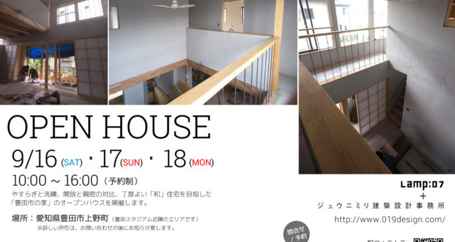 OPEN HOUSE のご案内