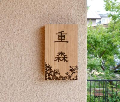 表札 / クリ無垢材